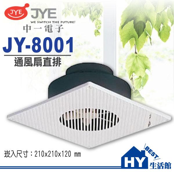 中一電工JY-8001-浴室通風扇 直排通風機 中一牌浴室排風扇《HY生活館》水電材料專賣店
