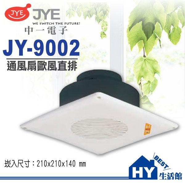 中一電工歐風直排通風扇【JY-9002浴室通風扇】《HY生活館》水電材料專賣店