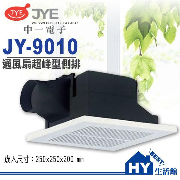 中一電工浴室通風換氣扇系列JY-9010超峰型浴室通風扇 / 排風扇 / 通風機《HY生活館》