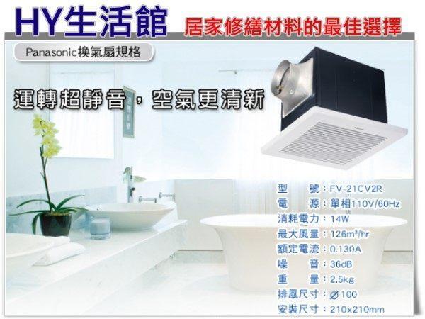 【國際牌】FV-21CV2R (110V) / FV-21CV2W (220V) 超靜音換氣扇 【浴室通風扇 防逆流】