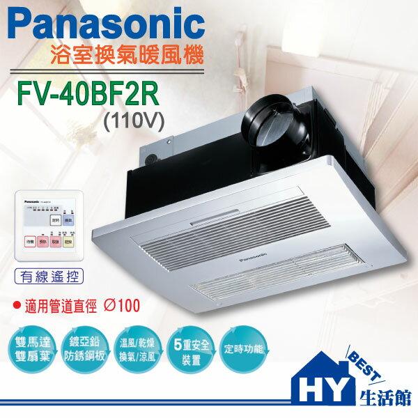 國際牌浴室暖風機FV-40BF2R (110V) / FV-40BF2W (220V)【4合一浴室暖風換氣扇 / 暖風乾燥機】
