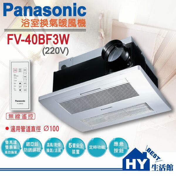 國際牌暖風機FV-40BF3R(110V) / FV-40BF3W (220V) 無線遙控浴室暖風乾燥機【不含安裝】《HY生活館》水電材料專賣店