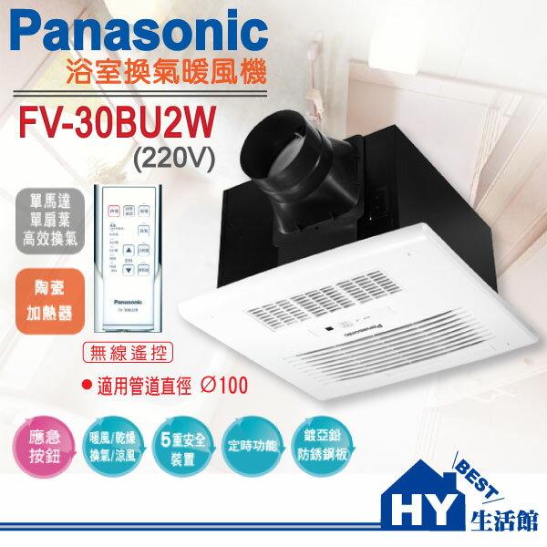 國際牌 FV-30BU2W(220V) 遙控型浴室暖風乾燥機/陶瓷加熱 《HY生活館》【不含安裝】