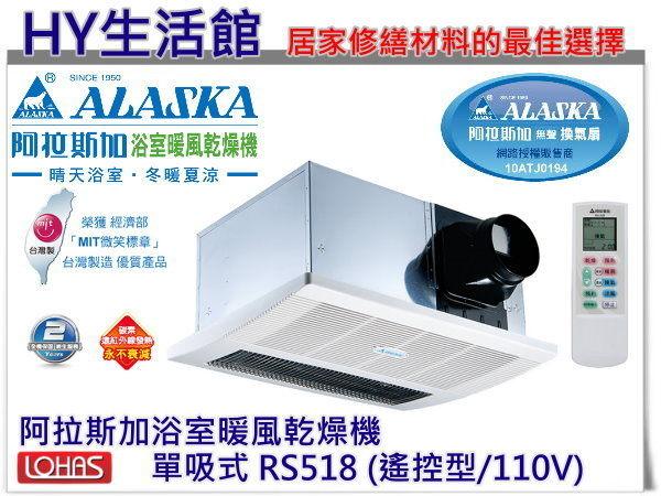 阿拉斯加遙控型浴室暖風乾燥機RS-518(110V)RS-528(220V)單吸口暖風機《HY生活館》