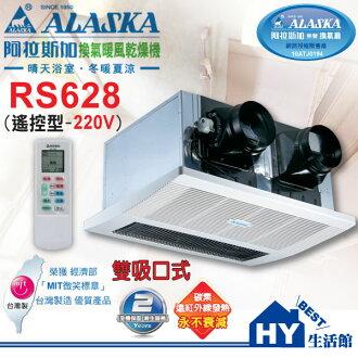 阿拉斯加 遥控型 暖风干燥机 RS-628 干湿分离浴室用双吸口 220V《HY生活馆》
