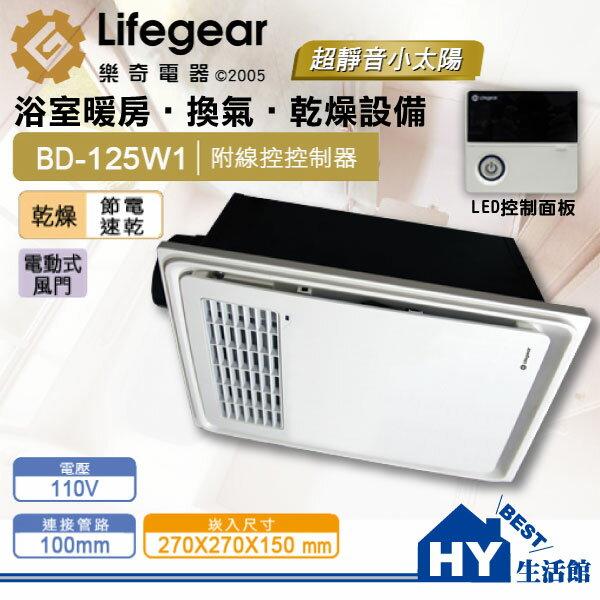 樂奇小太陽 BD-125W1(110V) 線控型浴室暖風機 小坪數專用暖風乾燥機(1~2坪)《HY生活館》