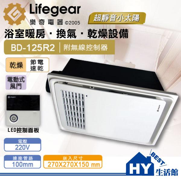 樂奇電器 BD-125R2 暖房換氣設備 多功能暖風機 220V 附無線控制器《HY生活館》水電材料專賣店