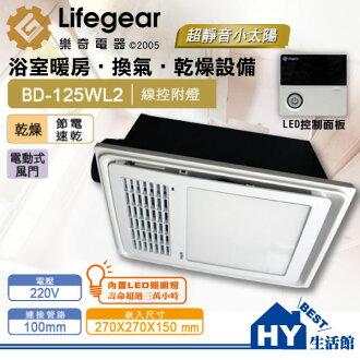 樂奇 BD-125WL2 小太陽暖風機 220V用 浴室暖風換氣設備 線控附燈《HY生活館》水電材料專賣店