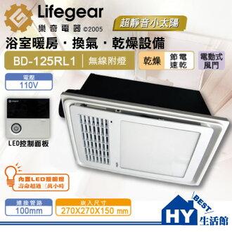 樂奇 BD-125RL1 浴室暖風乾燥機 110V 無線遙控型 內置型LED照明燈《HY生活館》