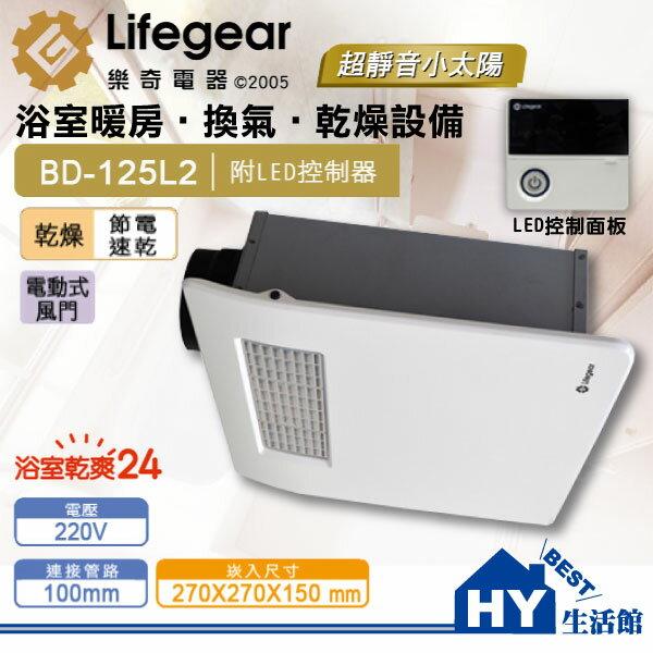 樂奇小太陽浴室暖風乾燥機 BD-125L2 多功能浴室暖風機220V