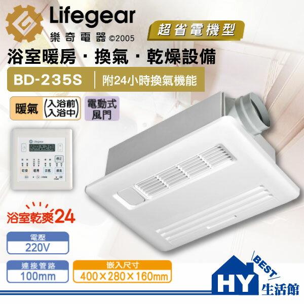 樂奇浴室乾暖設備 浴室暖風乾燥機 BD-235S 220V 浴室暖風機【買就送禮卷500元】