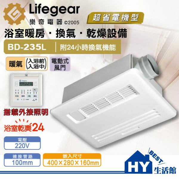 《HY生活館》樂奇浴室乾暖設備 浴室暖風機 BD-235L 220V 暖房乾燥換氣設備 可外接照明【買就送禮卷500元】