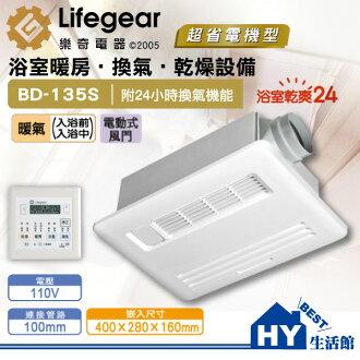 《HY生活館》樂奇浴室暖風乾燥機 BD-135S 浴室暖房乾燥機 換氣設備 110V【買就送禮卷500元】