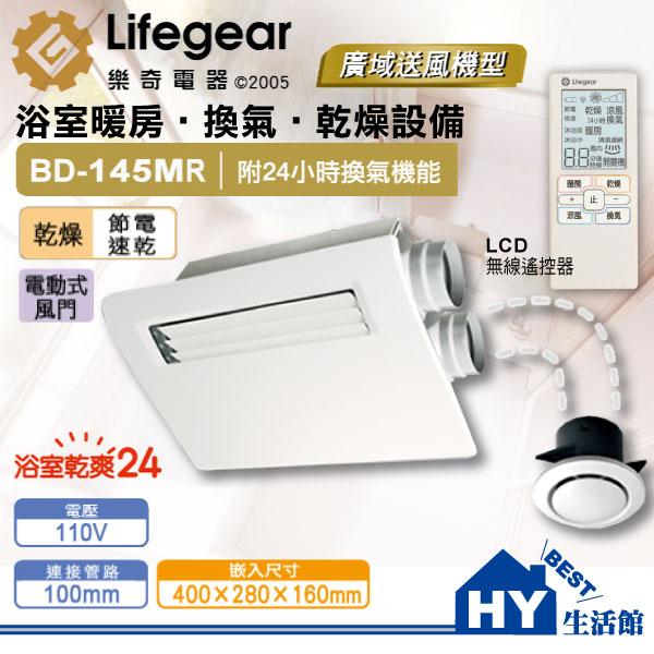 樂奇 110V BD-145MR 一機二室浴室乾燥機 無線遙控型浴室暖風機【送禮卷500元】