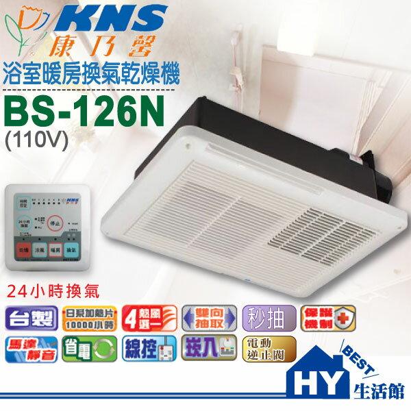 康乃馨 BS-126N (110V) / BS-126AN (220V)浴室暖風機 多功能暖風乾燥機 通風扇 換氣機【不含安裝】《HY生活館》水電材料專賣店