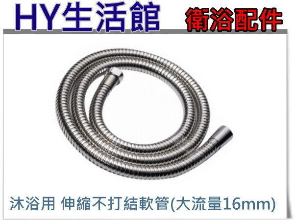 8尺長 大流量軟管(16mm) 蓮蓬頭加長軟管 360度伸縮不打結不鏽鋼軟管 沐浴軟管