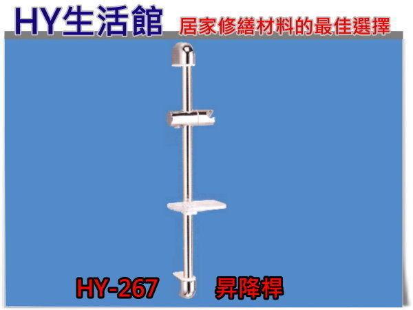HY-267 蓮蓬頭昇降滑桿 花灑固定座《HY生活館》水電材料專賣店