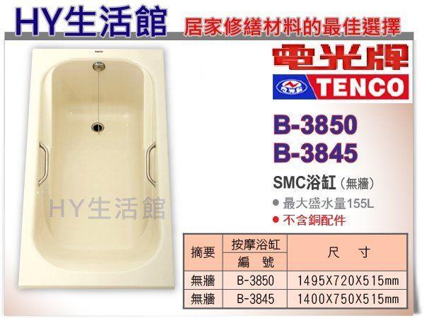 TENCO 電光牌 B-3850 / B-3845 SMC浴缸(塑鋼/無牆) 【區域限制】《HY生活館》水電材料專賣店
