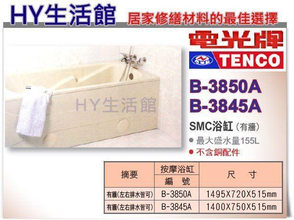 電光牌 B-3850A / B-3845A 塑鋼浴缸 有牆長型缸【區域限制】《HY生活館》水電材料專賣店