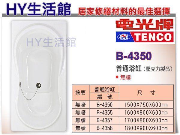 電光牌 B-4350 普通浴缸 壓克力浴缸 可訂製為按摩浴缸【區域限制】《HY生活館》水電材料專賣店