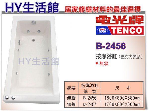 TENCO 電光牌 B-2456 按摩浴缸 長型缸 泡澡缸【區域限制】《HY生活館》水電材料專賣店
