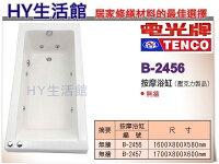在家泡湯推薦到TENCO 電光牌 B-2456 按摩浴缸 長型缸 泡澡缸【區域限制】《HY生活館》水電材料專賣店就在HY生活館推薦在家泡湯