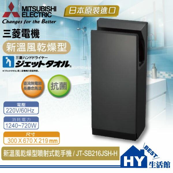 三菱 JT-SB216JSH-H 黑色 溫風噴射乾手機 220V用 烘手機 抗菌省電《HY生活館》