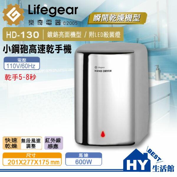 樂奇Lifegear 小鋼砲高速乾手機 HD-130 鍍鉻亮面烘手機 110V電壓用《HY生活館》