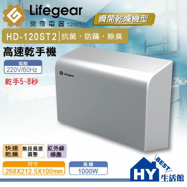樂奇 HD-120ST2 高速乾手機 瞬間乾燥機型 220V電壓 不?鋼烘手機《HY生活館》