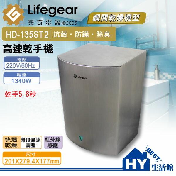 樂奇電器 HD-135ST2 高速乾手機 220V專用 不?鋼烘手機 抗菌除臭《HY生活館》水電材料專賣店