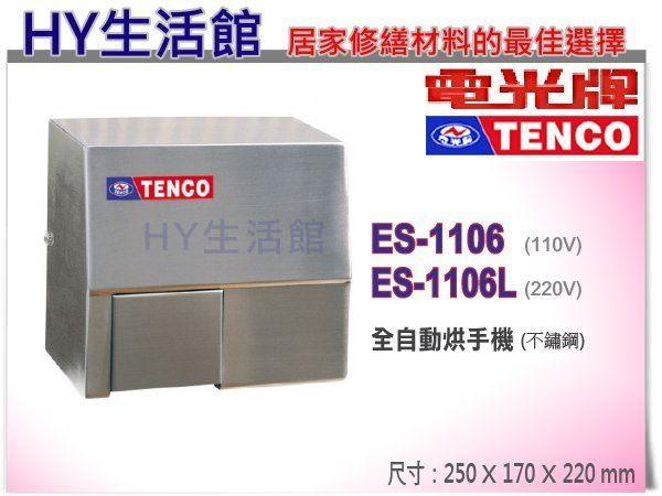 TENCO 電光牌衛浴精品配件 E-1106 (110V) / E-1106L (220V) 自動烘手機/乾手機《HY生活館》水電材料專賣店