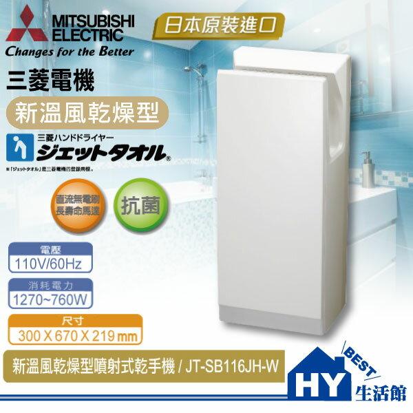 三菱電機 JT-SB116JH-W 溫風噴射乾手機 烘手機 110V電壓《HY生活館》水電材料專賣店