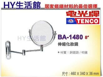 電光牌 BA-1480 伸縮化妝鏡 活動式化妝鏡 [區域限制]《HY生活館》水電材料專賣店