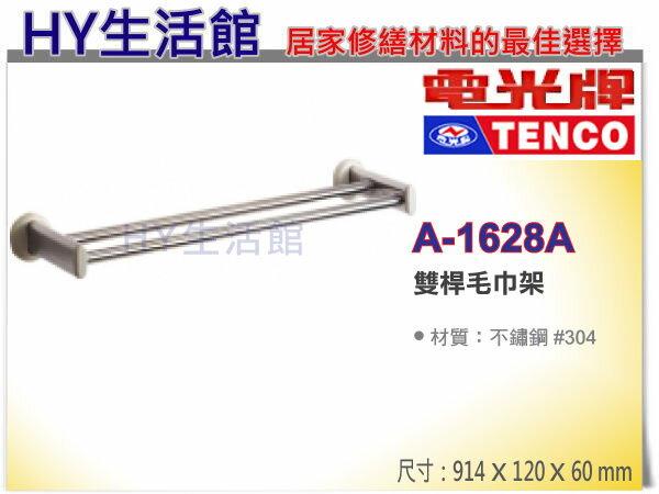 TENCO 電光牌 A-1628A 不鏽鋼雙桿毛巾架 90公分毛巾桿 另有50、70公可選購