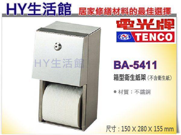 TENCO 電光牌 BA-5411 箱型衛生紙架 不銹鋼衛生紙盒《HY生活館》水電材料專賣店