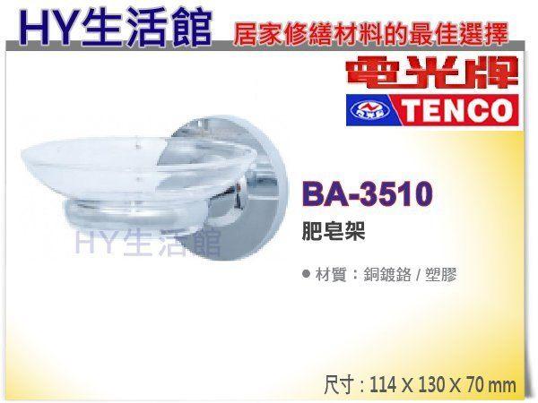 電光振吉 BA~3510 肥皂盤 銅鍍鉻固定架 塑膠香皂盤~HY 館~水電材料