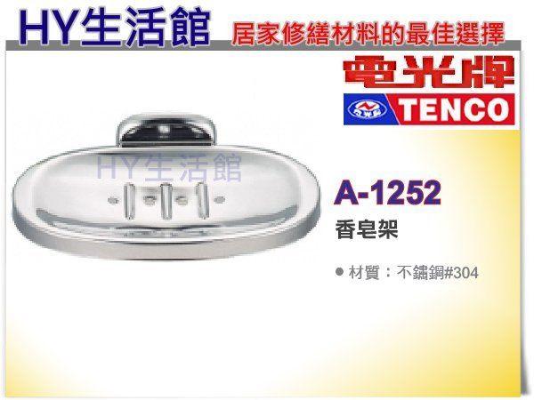 TENCO  電光  振吉 A~1252 不銹鋼香皂架 肥皂盤 肥皂架 香皂盒~HY 館~