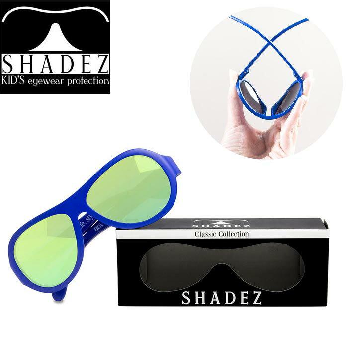 瑞士【SHADEZ】超彈力!兒童太陽眼鏡經典款-海洋藍(0-7歲)