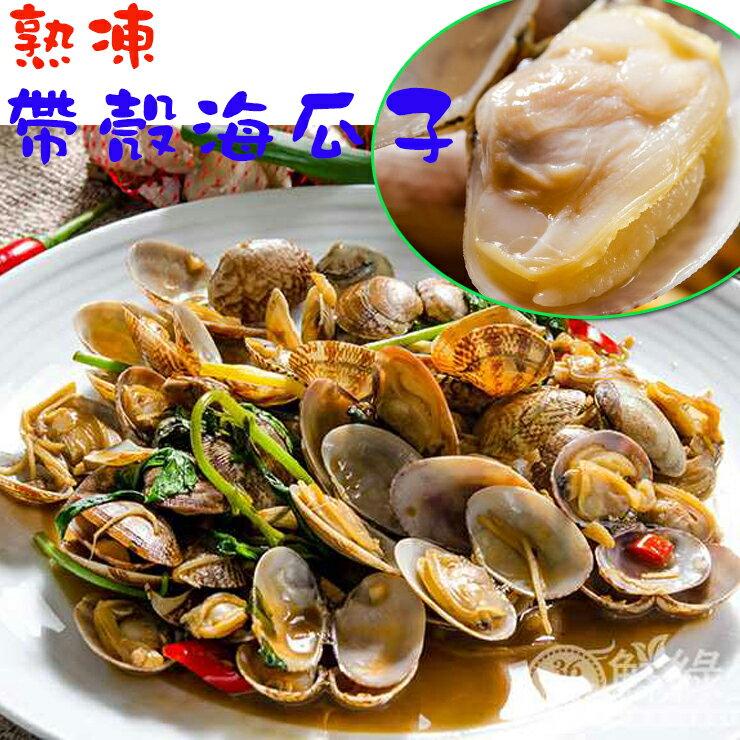 【鮮綠生活】熟凍帶殼海瓜子(500g/包)