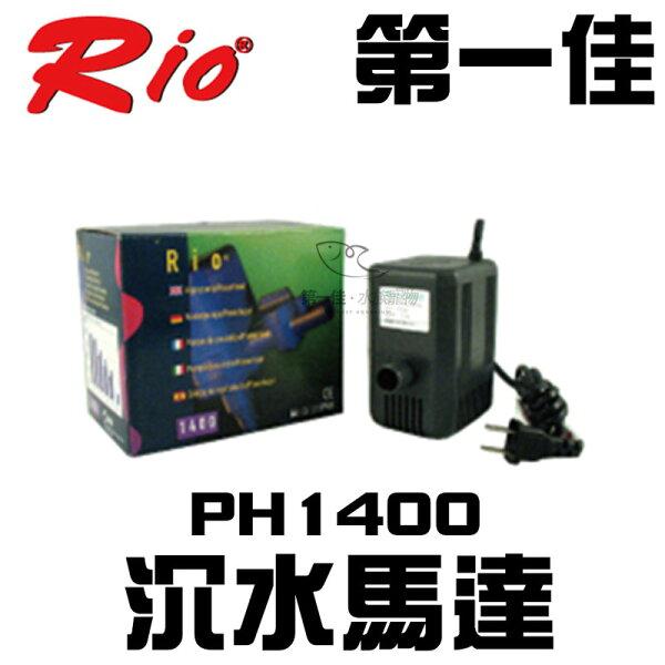 [第一佳水族寵物]台灣RIO沉水馬達PH1400(1596Lhr)免運