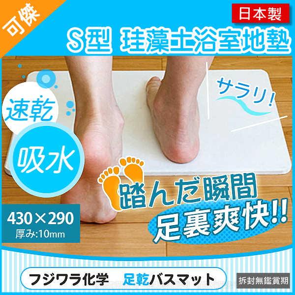 可傑 日本 Fujiwara ???? 珪藻土浴室地墊-S型 足乾浴墊/UB浴室地墊/足快浴墊 吸濕 速乾