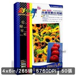 彩之舞 265g 4x6in 亮面 高畫質數位相紙–防水 50張/包 HY-B63