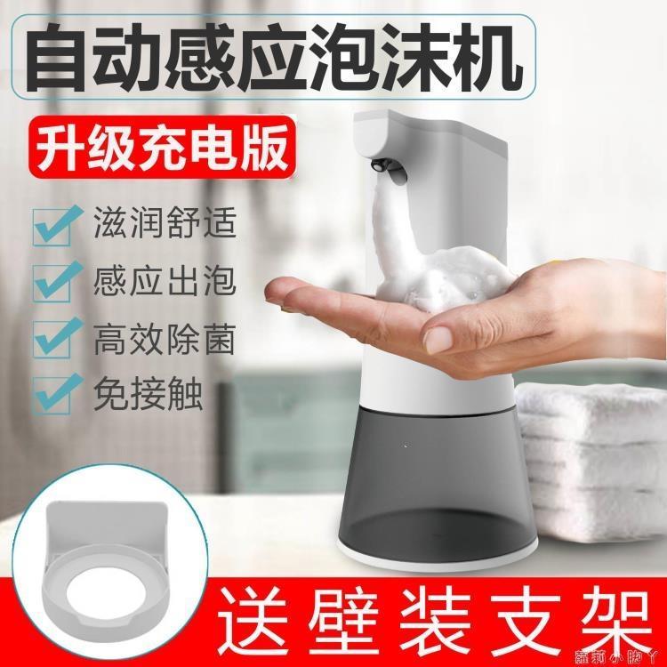 自動感應洗手液器泡沫型可充電家用智慧電動洗手機壁掛式皂液器 樂樂百貨