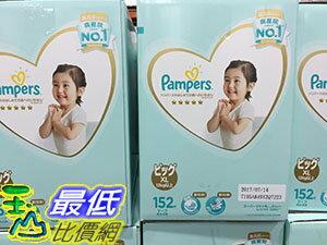 [COSCO代購] PAMPERS DIAPER幫寶適以及幫XL號12公斤+ 152片 日本境內版 C156696