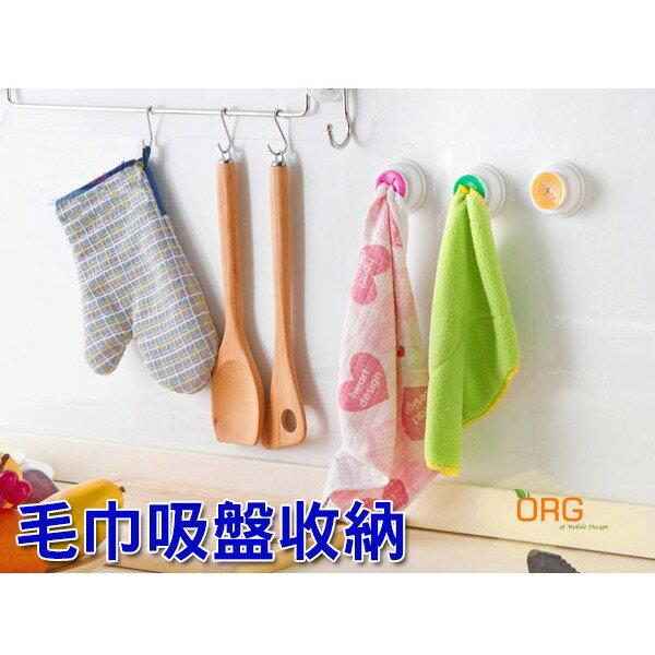 ORG《SD0286》抹布收納吸盤 抹布/毛巾/擦手巾/擦碗布 收納 吸盤黏附 抹布夾 無痕掛鉤 廚房