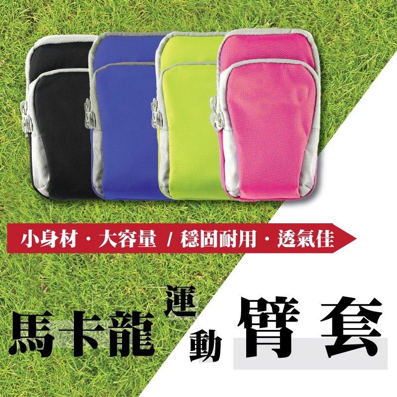 馬卡龍運動臂套/6吋以內/ASUS ZenFone Selfie ZD551KL/ZenFone 2 ZE551ML/Laser ZE500KL/ZE550KL/LG G4/G4 Stylus/G4c..