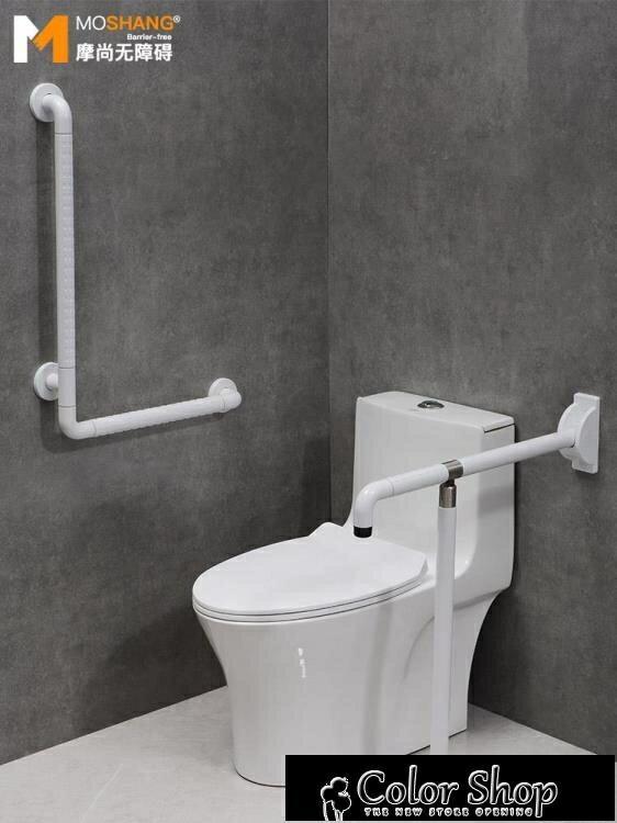 扶手 折疊衛生間扶手老人防滑無障礙安全殘疾人浴室馬桶欄桿廁所坐便器 color shop新品 YYP