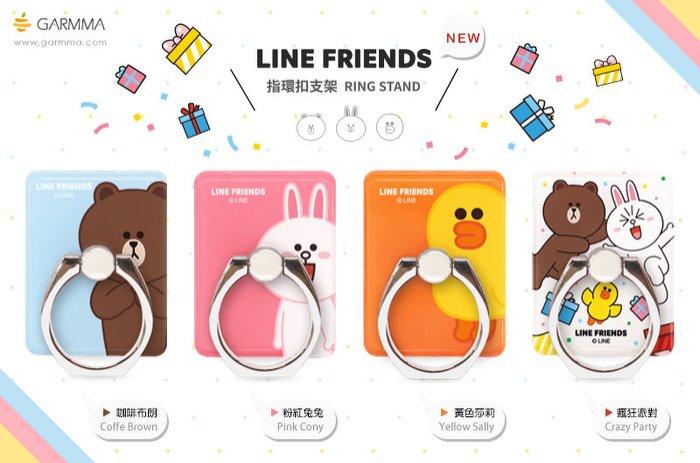GARMMA Line Friends 指環 支架 熊大 兔兔 莎莉 手機站立