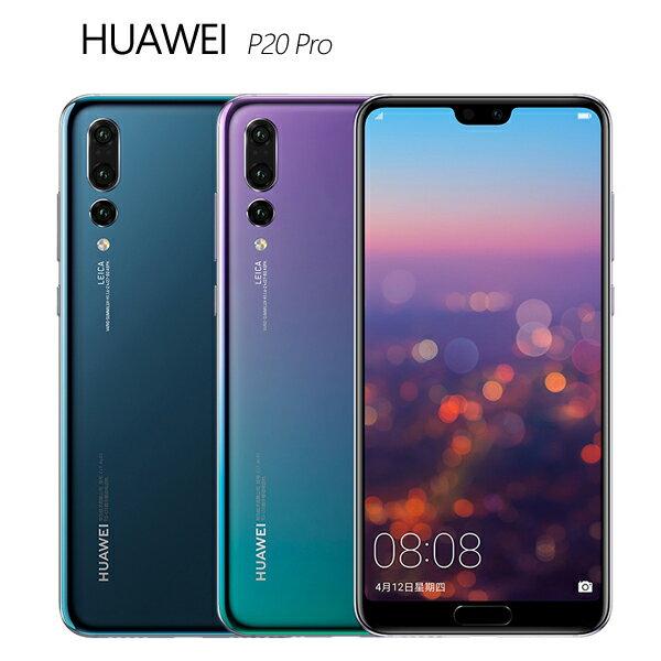 HUAWEI華為 P20 Pro 後置徠卡三鏡頭旗艦手機~送9H鋼化玻璃貼+128G記憶卡+10050mAh移動電源