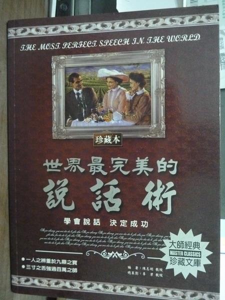 【書寶二手書T3/溝通_QDL】世界最完美的說話術_陳志剛